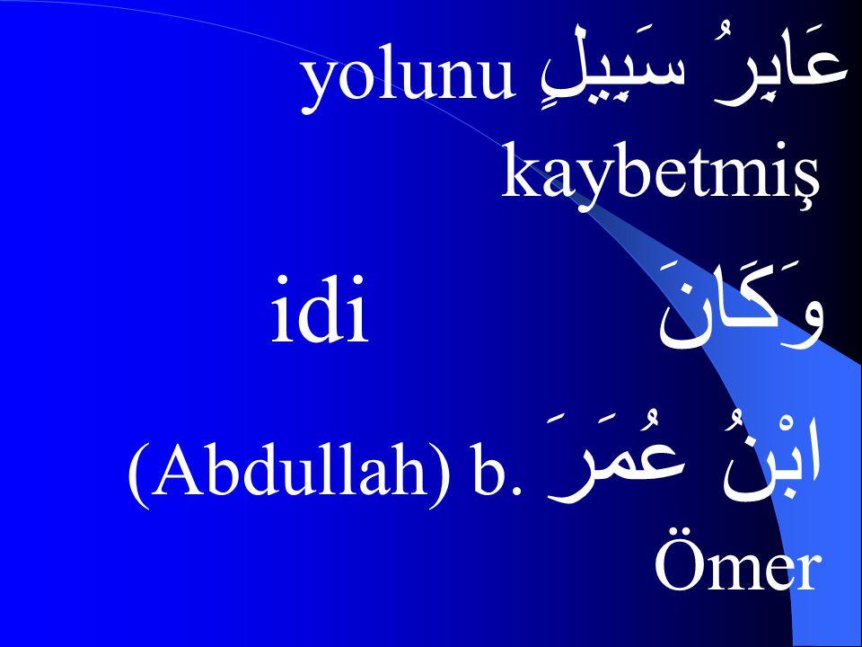 عَابِرُ سَبِيلٍ yolunu kaybetmiş وَكَانَ idi ابْنُ عُمَرَ (Abdullah) b. Ömer يَقُولُ söylüyor