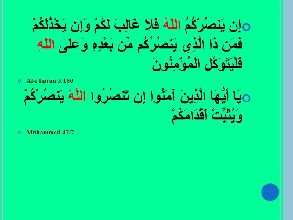 إِن يَنصُرْكُمُ اللّهُ فَلاَ غَالِبَ لَكُمْ وَإِن يَخْذُلْكُمْ فَمَن ذَا الَّذِي يَنصُرُكُم مِّن بَعْدِهِ وَعَلَى اللّهِ فَلْيَتَوَكِّلِ الْمُؤْمِنُونَ Al-i İmran 3/160 يَا أَيُّهَا الَّذِينَ آمَنُوا إِن تَنصُرُوا اللَّهَ يَنصُرْكُمْ وَيُثَبِّتْ أَقْدَامَكُمْ Muhammed 47/7