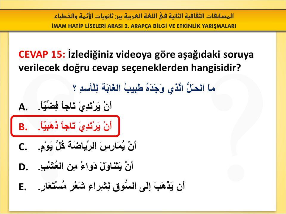 SORU 15: İzlediğiniz videoya göre aşağıdaki soruya verilecek doğru cevap seçeneklerden hangisidir? ماَ الحـَلُّ الَّذي وَجَدَهُ طَبِيبُ الغَابَة لِلْأ