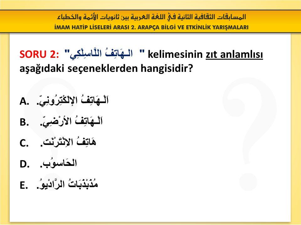 Kahvaltıda peynir, zeytin, yumurta ve reçel yiyoruz. SORU 12: Yukarıdaki cümlenin Arapça karşılığı aşağıdakilerden hangisidir.