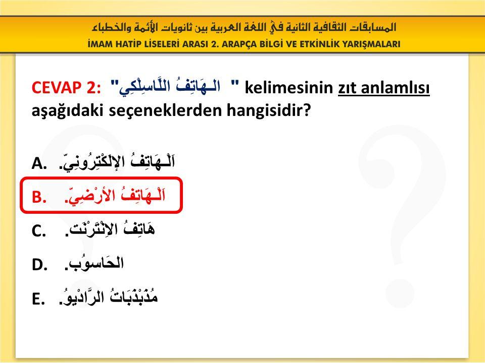 SORU 2: الـهَاتِفُ اللَّاسِلْكِي kelimesinin zıt anlamlısı aşağıdaki seçeneklerden hangisidir.