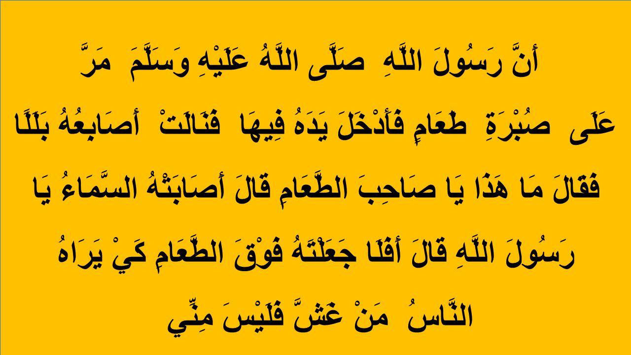 أَنَّ رَسُولَ اللَّهِ  صَلَّى اللَّهُ عَلَيْهِ وَسَلَّمَ  مَرَّ عَلَى  صُبْرَةِ  طَعَامٍ فَأَدْخَلَ يَدَهُ فِيهَا  فَنَالَتْ  أَصَابِعُهُ