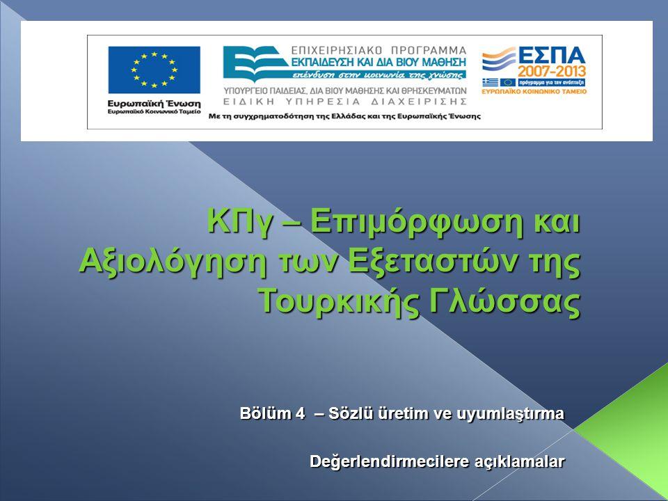 Bölüm4 – Sözlü üretim ve uyumlaştırma Bölüm 4 – Sözlü üretim ve uyumlaştırma Değerlendirmecilere açıklamalar ΚΠγ – Επιμόρφωση και Αξιολόγηση των Εξεταστών της Τουρκικής Γλώσσας