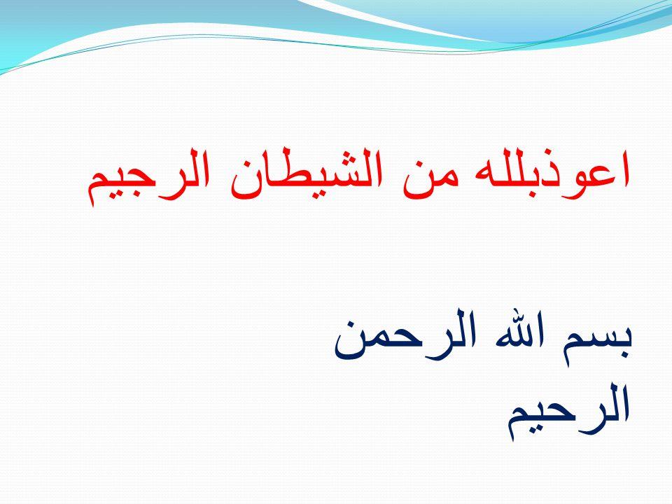 Hadisten öğrendiklerimiz 1.Büyüklük, yücelik, güç ve kudret sahibi sadece Allah Teâlâ'dır.