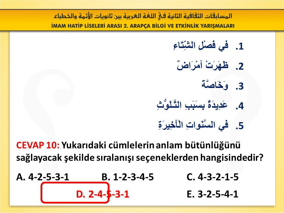 1. في فَصْلِ الشِّتَاءِ 2. ظَهَرَتْ أمْرَاضٌ 3. وَخَاصَّةً 4.