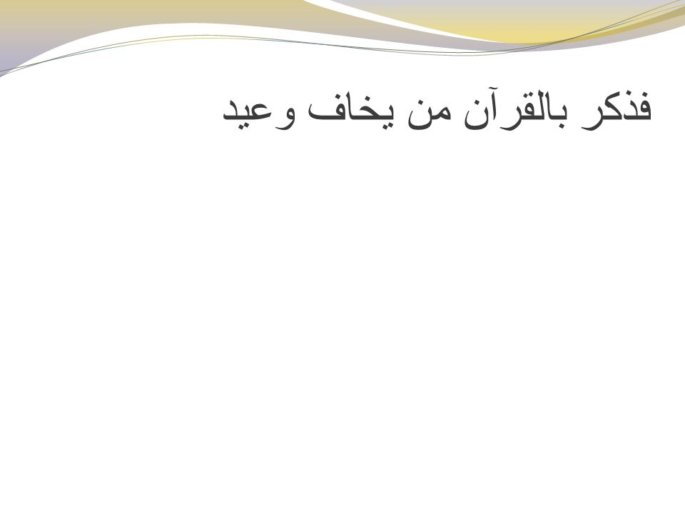 Din samimiyettir عن تميم الداري أن النبي صلى الله عليه وسلم قال: الدين النصيحة.