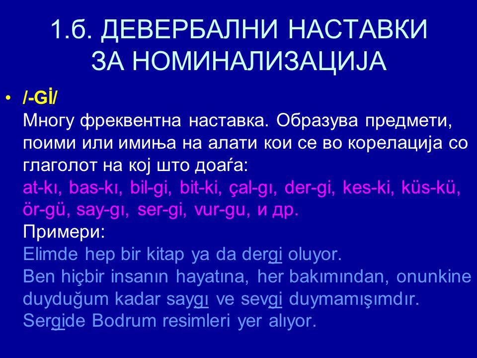 1.б. ДЕВЕРБАЛНИ НАСТАВКИ ЗА НОМИНАЛИЗАЦИЈА /-Gİ/ Многу фреквентна наставка.