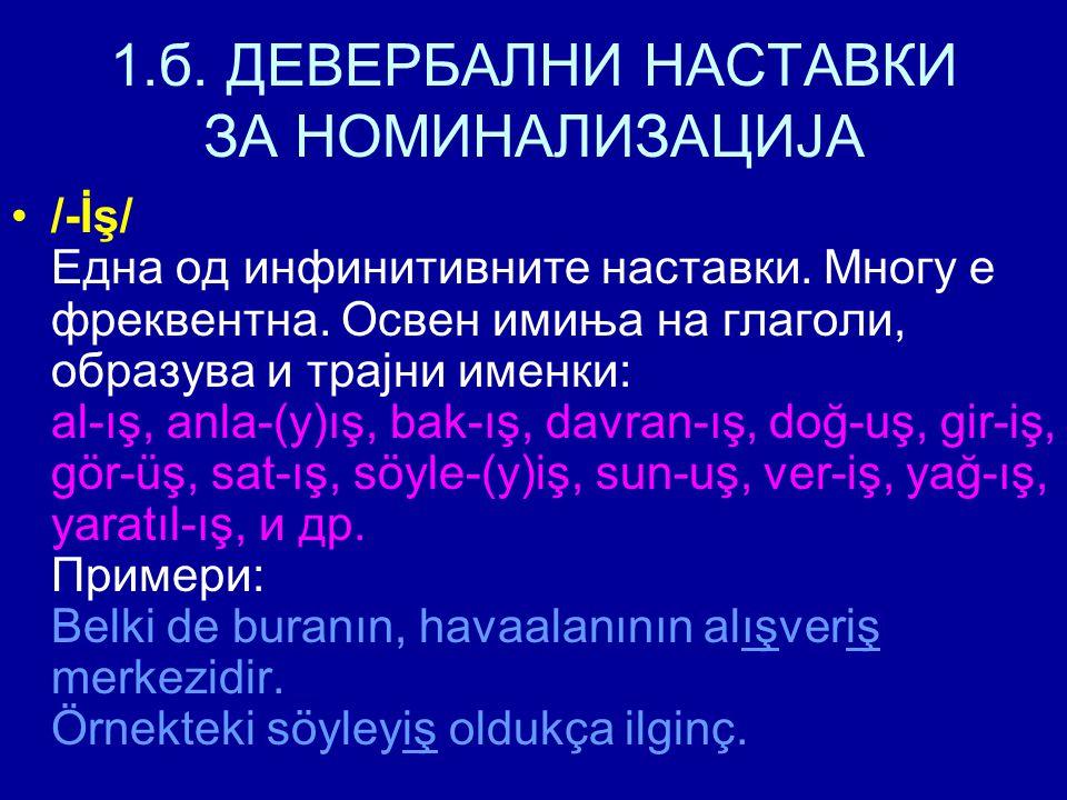 1.б. ДЕВЕРБАЛНИ НАСТАВКИ ЗА НОМИНАЛИЗАЦИЈА /-İş/ Една од инфинитивните наставки.