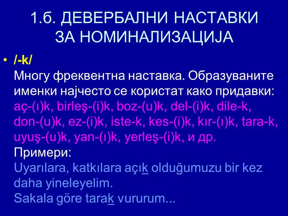 1.б. ДЕВЕРБАЛНИ НАСТАВКИ ЗА НОМИНАЛИЗАЦИЈА /-k/ Многу фреквентна наставка.