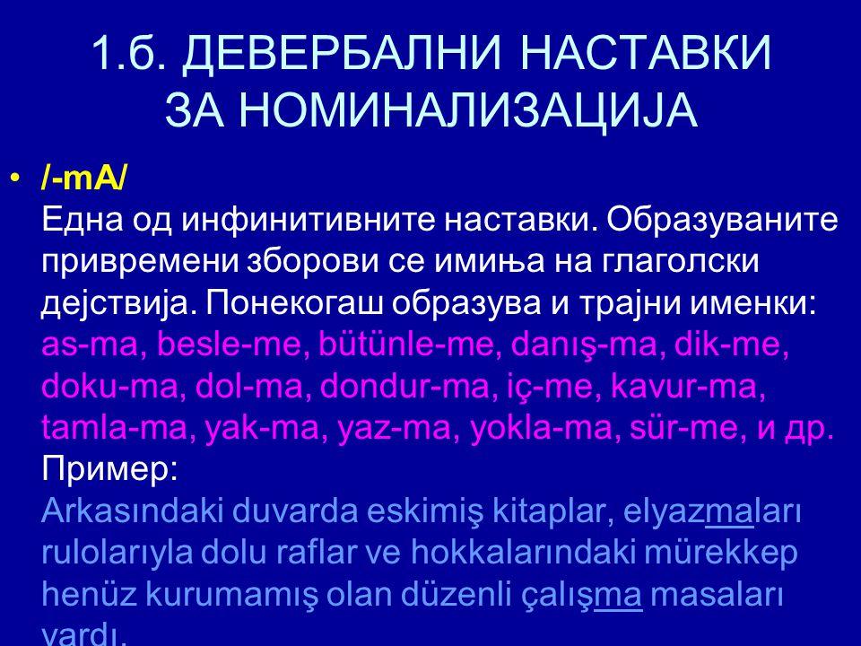 1.б. ДЕВЕРБАЛНИ НАСТАВКИ ЗА НОМИНАЛИЗАЦИЈА /-mA/ Една од инфинитивните наставки.