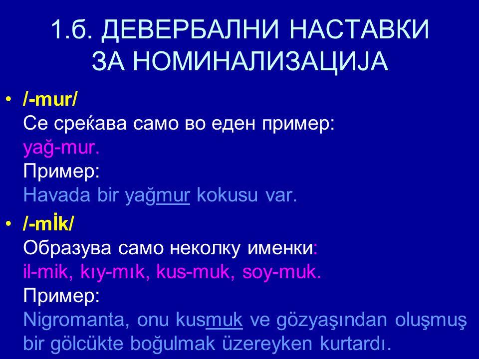 1.б. ДЕВЕРБАЛНИ НАСТАВКИ ЗА НОМИНАЛИЗАЦИЈА /-mur/ Се среќава само во еден пример: yağ-mur.