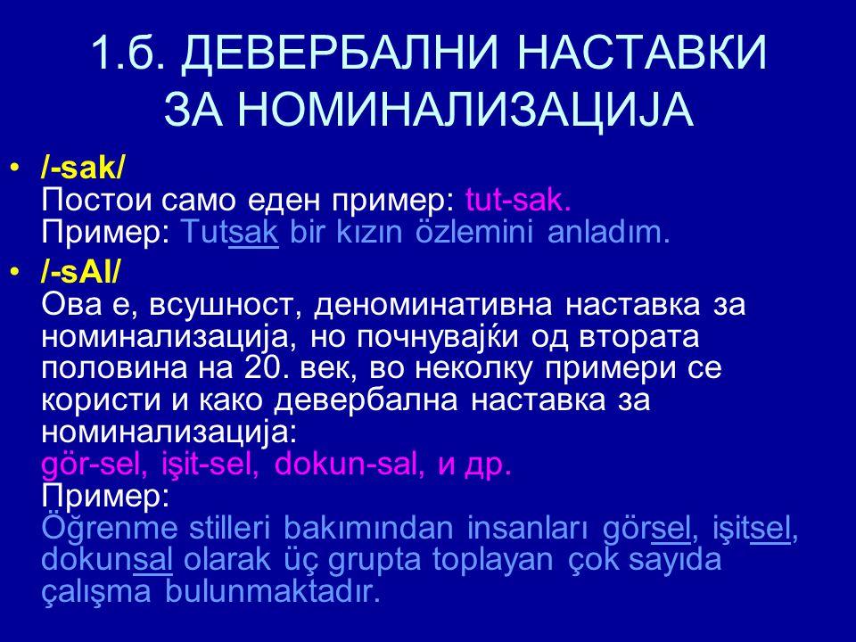 1.б. ДЕВЕРБАЛНИ НАСТАВКИ ЗА НОМИНАЛИЗАЦИЈА /-sak/ Постои само еден пример: tut-sak.