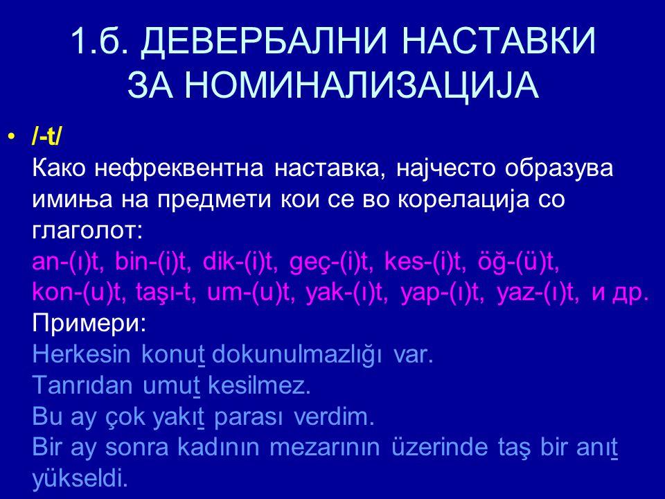 1.б. ДЕВЕРБАЛНИ НАСТАВКИ ЗА НОМИНАЛИЗАЦИЈА /-t/ Како нефреквентна наставка, најчесто образува имиња на предмети кои се во корелација со глаголот: an-(