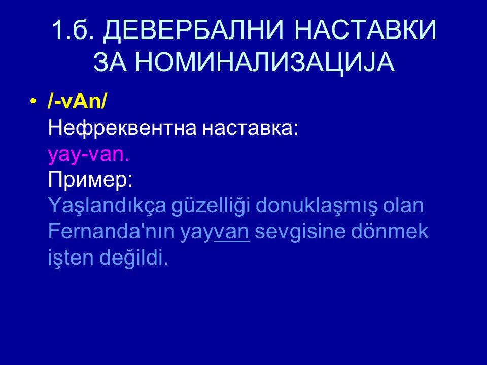 1.б. ДЕВЕРБАЛНИ НАСТАВКИ ЗА НОМИНАЛИЗАЦИЈА /-vAn/ Нефреквентна наставка: yay-van.