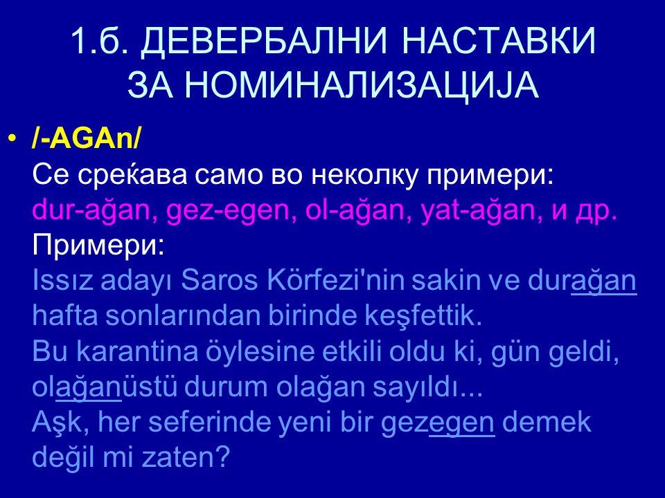 1.б.ДЕВЕРБАЛНИ НАСТАВКИ ЗА НОМИНАЛИЗАЦИЈА /-sak/ Постои само еден пример: tut-sak.