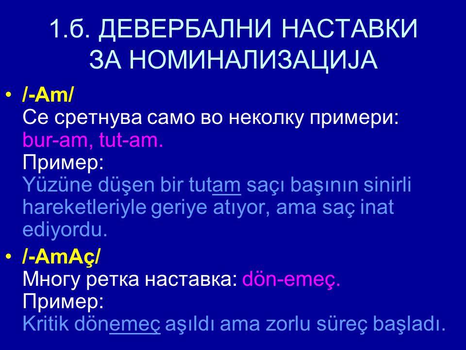 1.б.ДЕВЕРБАЛНИ НАСТАВКИ ЗА НОМИНАЛИЗАЦИЈА /-mA/ Една од инфинитивните наставки.