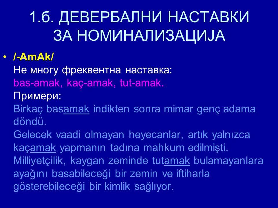 1.б.ДЕВЕРБАЛНИ НАСТАВКИ ЗА НОМИНАЛИЗАЦИЈА /-Gİ/ Многу фреквентна наставка.