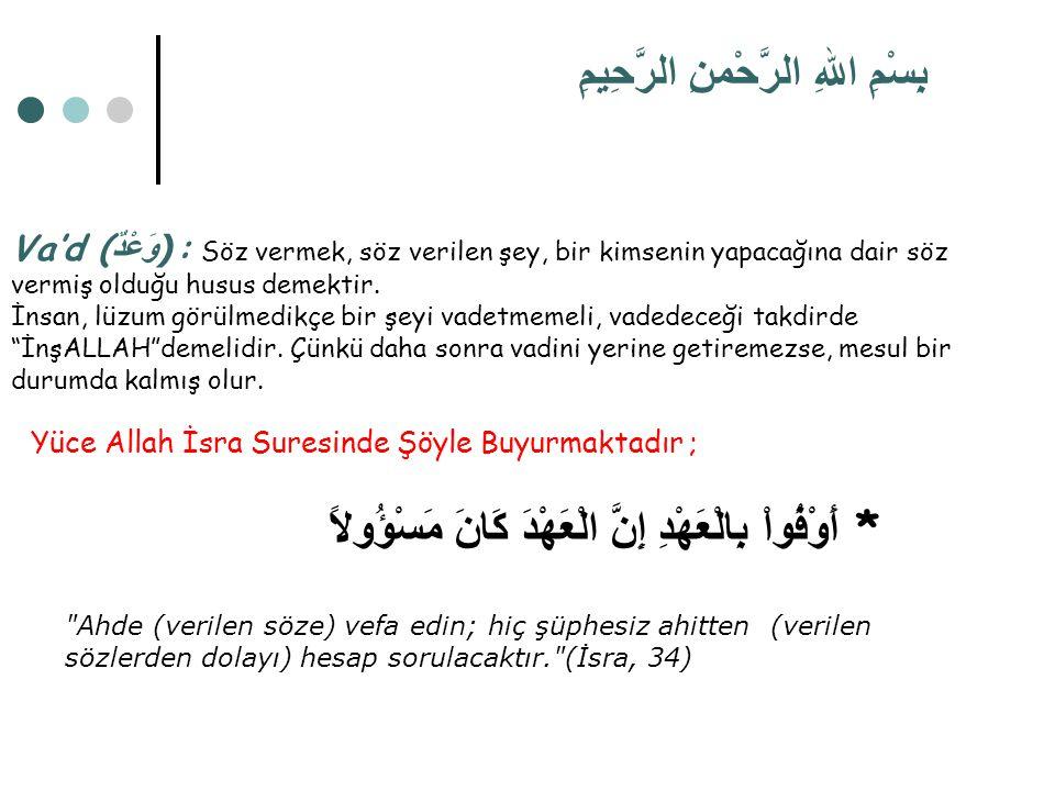 Mu minun suresinde ise müminlerin özelliklerinden bahsederken Allah(c.c) şöyle buyurmuştur: وَالَّذِينَ هُمْ لِأَمَانَاتِهِمْ وَعَهْدِهِمْ رَاعُونَ * Onlar ki emanetlerine ve verdikleri sözlere sahip çıkarlar. (Mu minun, 8) Saf Suresinde ise Yüce Allah(c.c) şöyle buyurmuştur: كَبُرَ مَقْتًا عِندَ اللَّهِ أَن تَقُولُوا مَا لَا تَفْعَلُونَ * Yapmayacağınız sözü söylemeniz, Allah katında büyük bir günahtır. (Saf, 3)