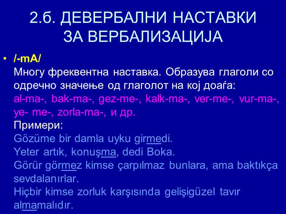 2.б. ДЕВЕРБАЛНИ НАСТАВКИ ЗА ВЕРБАЛИЗАЦИЈА /-mA/ Многу фреквентна наставка. Образува глаголи со одречно значење од глаголот на кој доаѓа: al-ma-, bak-m
