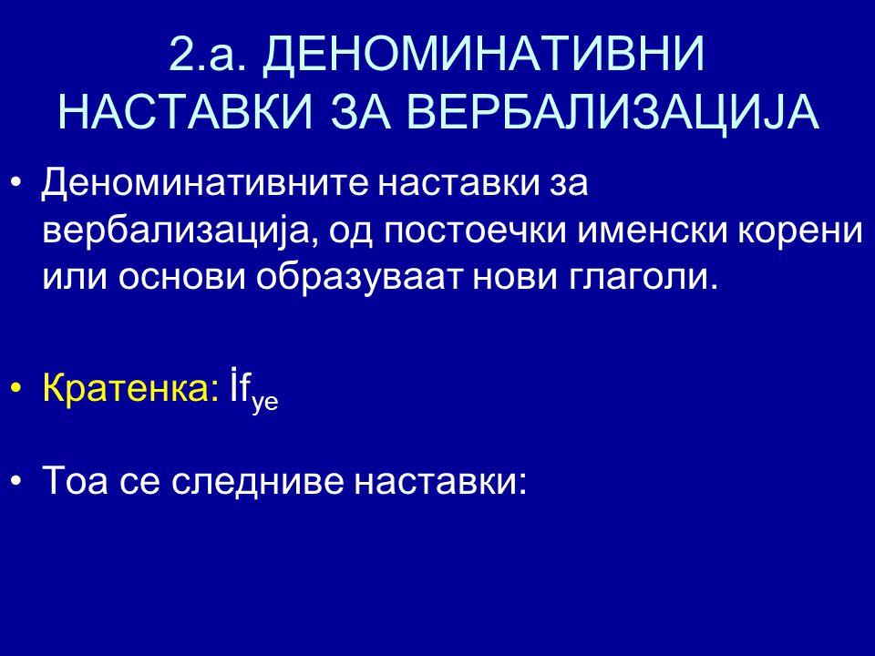 2.б.ДЕВЕРБАЛНИ НАСТАВКИ ЗА ВЕРБАЛИЗАЦИЈА /-p/ Има многу ограничена употреба: kır-p-, ser-p-.