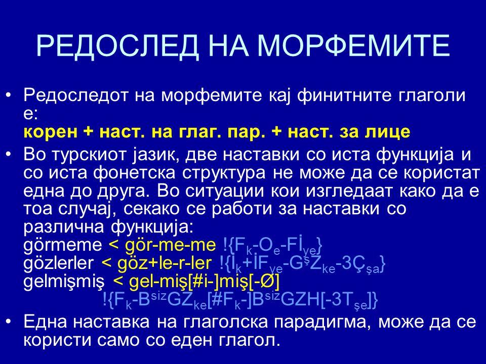 РЕДОСЛЕД НА МОРФЕМИТЕ Редоследот на морфемите кај финитните глаголи е: корен + наст. на глаг. пар. + наст. за лице Во турскиот јазик, две наставки со