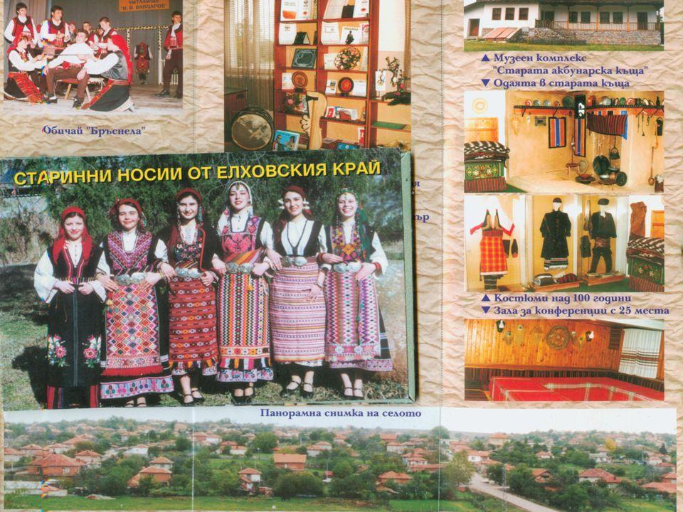 """Етнографски музей - гр. Елхово Включен е в списъка на """"Стоте национални туристически обекта"""" и е един от трите специализирани етнографски музеи в Бълг"""