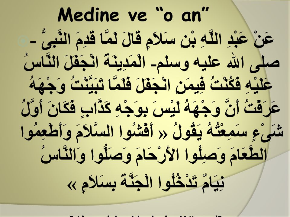"Medine ve ""o an""  عَنْ عَبْدِ اللَّهِ بْنِ سَلاَمٍ قَالَ لَمَّا قَدِمَ النَّبِىُّ - صلى الله عليه وسلم- الْمَدِينَةَ انْجَفَلَ النَّاسُ عَلَيْهِ فَكُ"