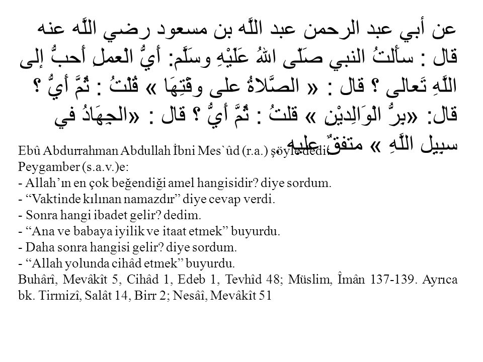 عن أبي عبد الرحمن عبد اللَّه بن مسعود رضي اللَّه عنه قال : سأَلتُ النبي صَلّى اللهُ عَلَيْهِ وسَلَّم: أَيُّ الْعملِ أَحبُّ إلى اللَّهِ تَعالى ؟ قال :