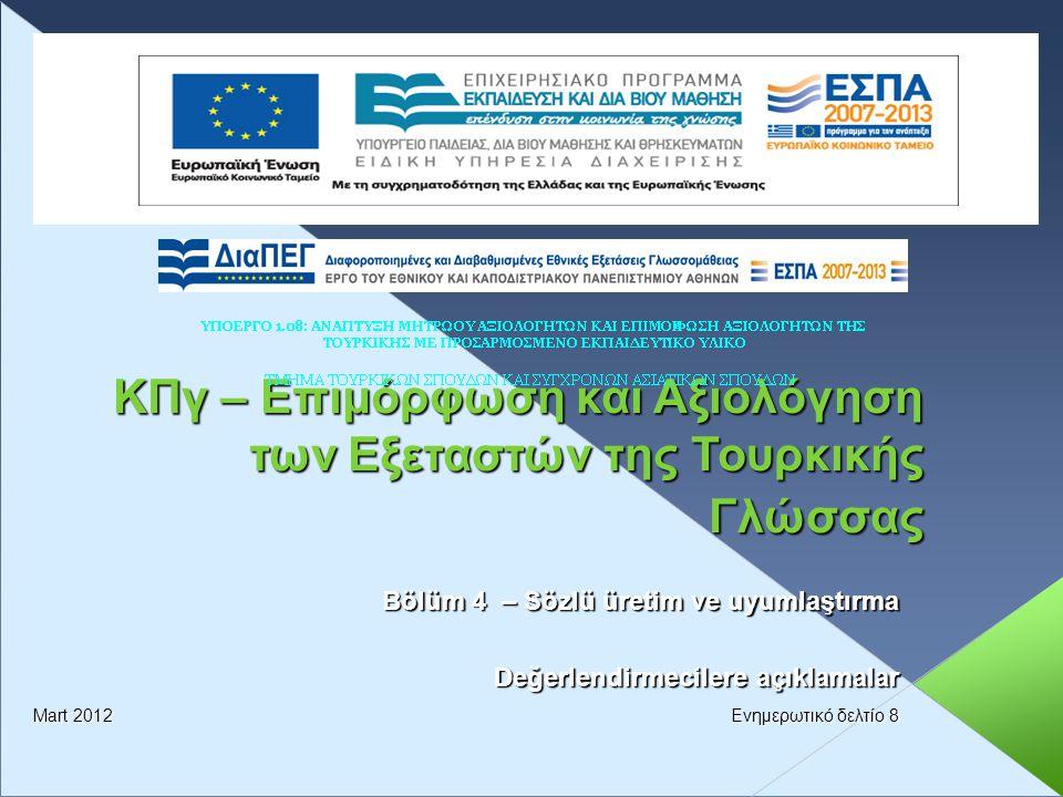 Bölüm4 – Sözlü üretim ve uyumlaştırma Bölüm 4 – Sözlü üretim ve uyumlaştırma Değerlendirmecilere açıklamalar Mart 2012 Ενημερωτικό δελτίο 8 ΚΠγ – Επιμόρφωση και Αξιολόγηση των Εξεταστών της Τουρκικής Γλώσσας