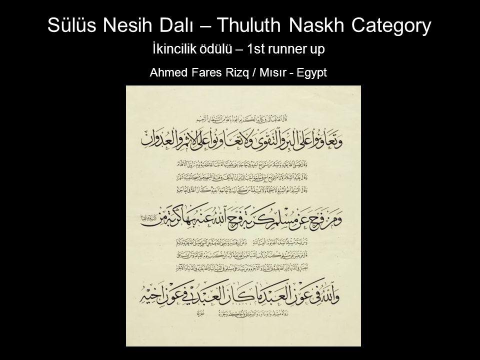 Sülüs Nesih Dalı – Thuluth Naskh Category İkincilik ödülü – 1st runner up Ahmed Fares Rizq / Mısır - Egypt