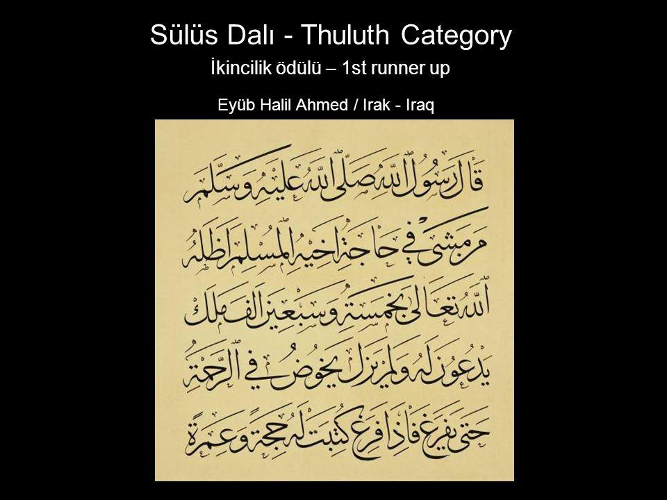 Sülüs Dalı - Thuluth Category İkincilik ödülü – 1st runner up Eyüb Halil Ahmed / Irak - Iraq