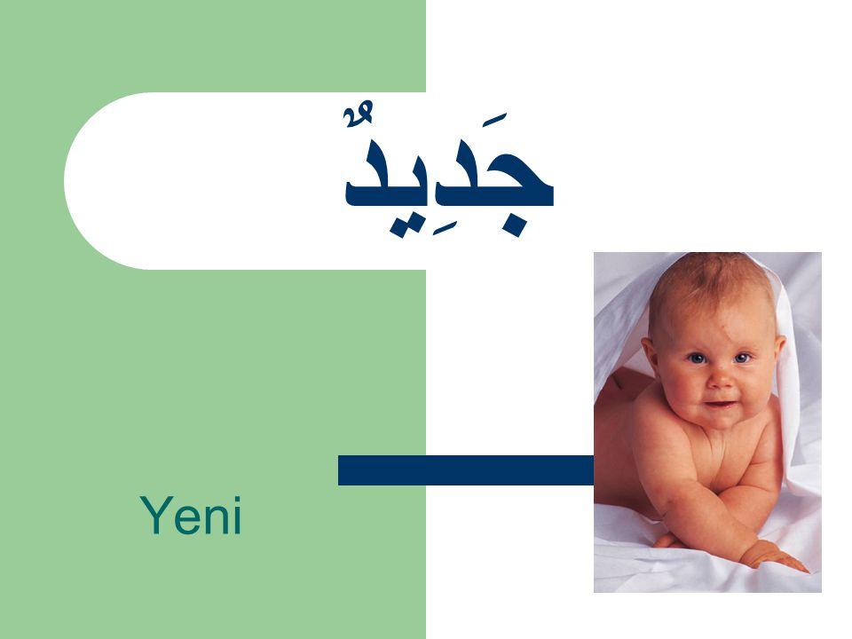 جَدِيدٌ Yeni