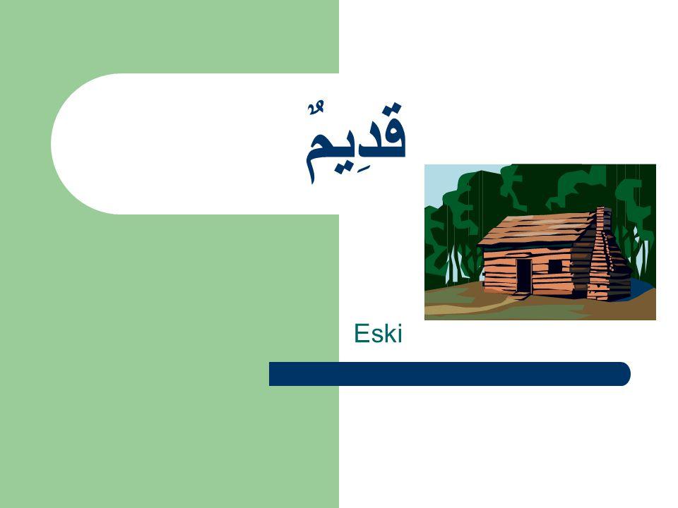 قَدِيمٌ Eski