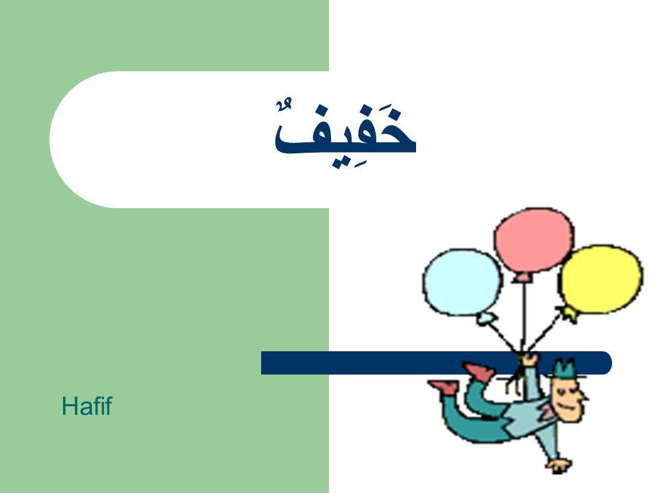 خَفِيفٌ Hafif