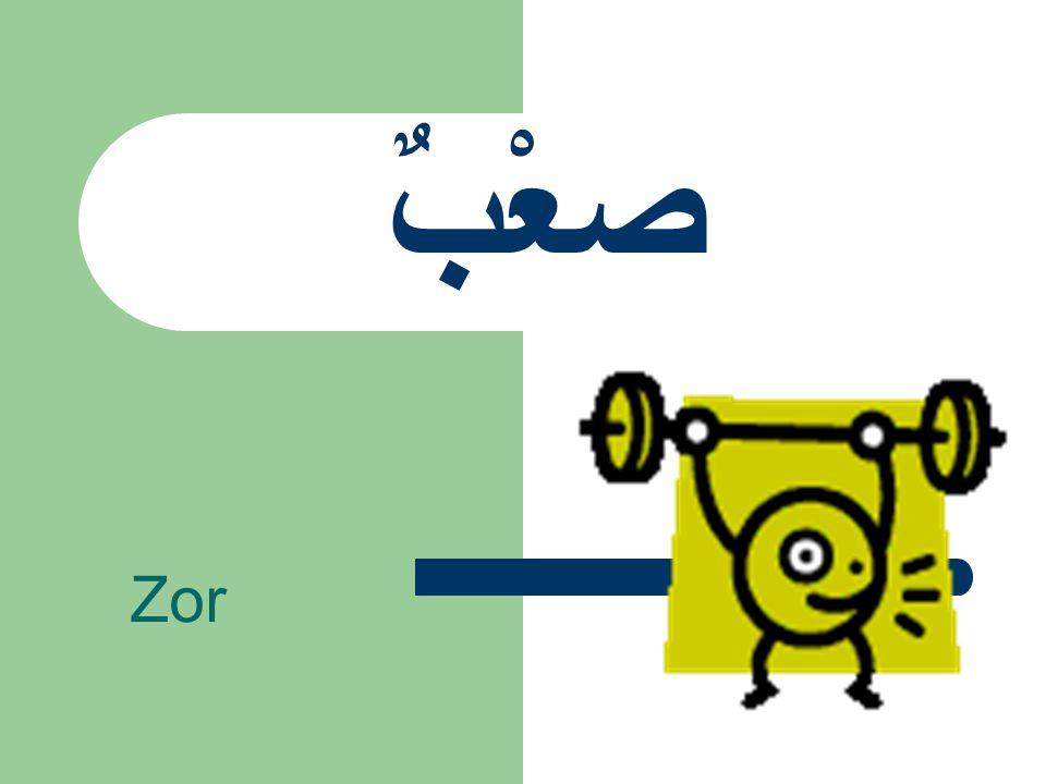 صعْبٌ Zor