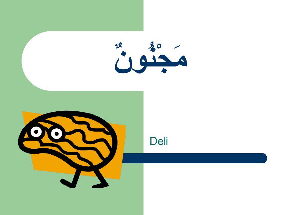 مَجْنُونٌ Deli