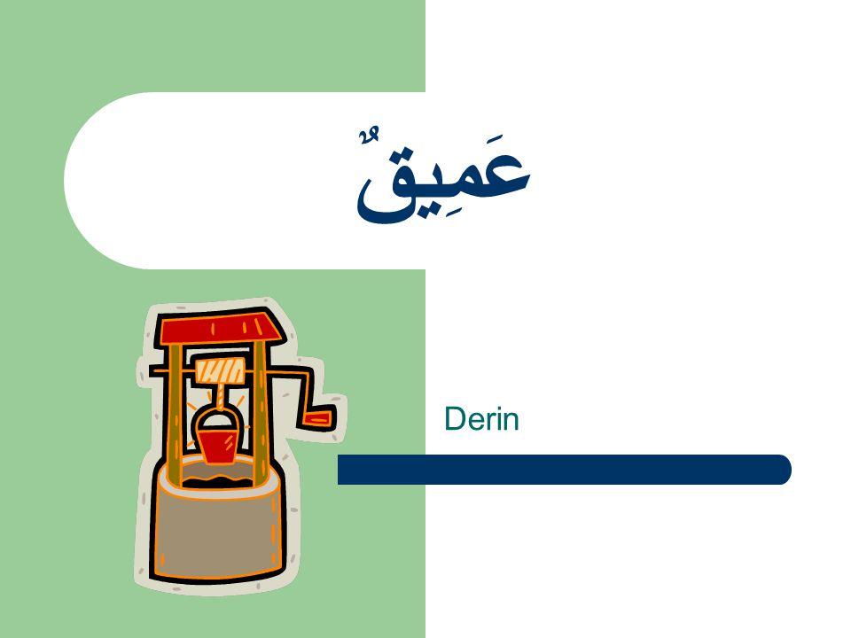 عَمِيقٌ Derin