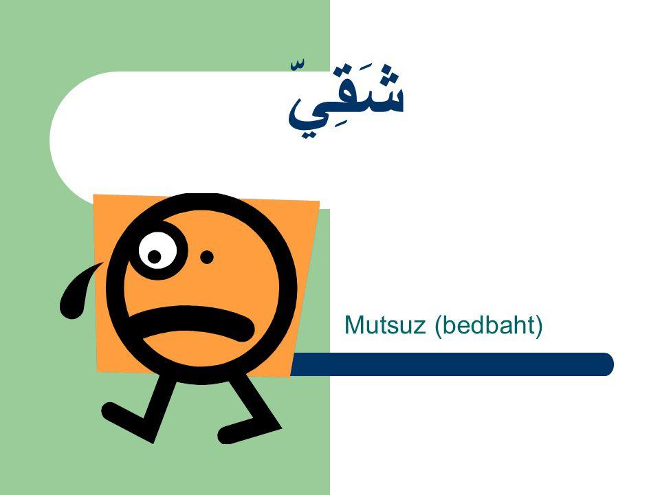 شَقِيّ Mutsuz (bedbaht)
