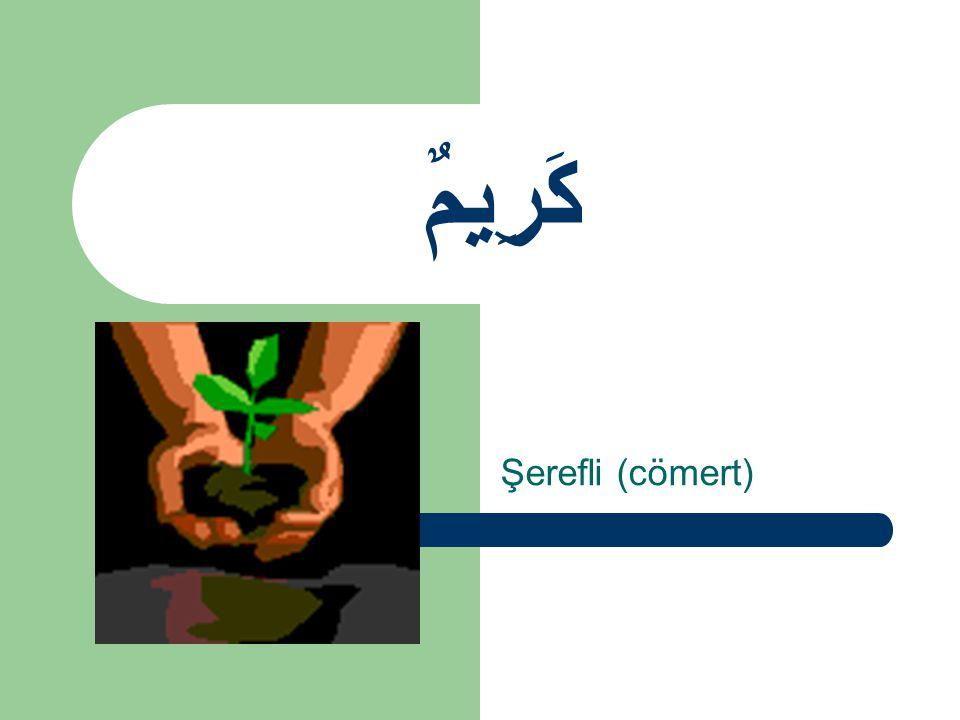 كَرِيمٌ Şerefli (cömert)