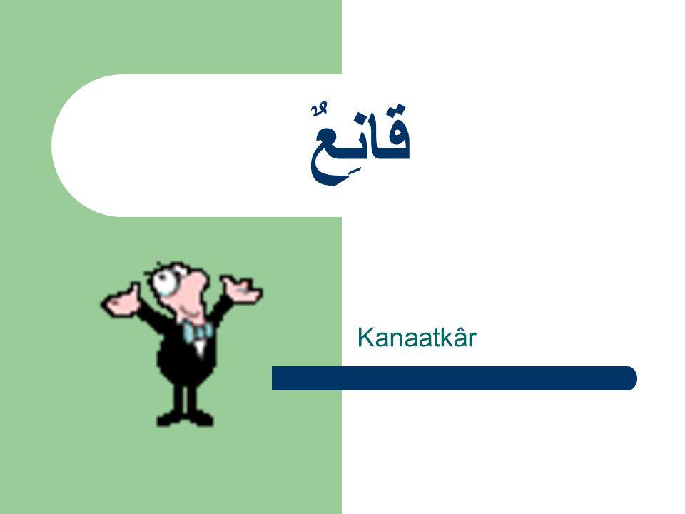 قَانِعٌ Kanaatkâr