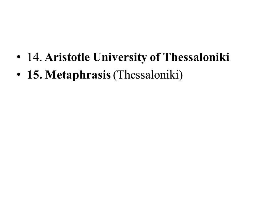 14. Aristotle University of Thessaloniki 15. Metaphrasis (Thessaloniki)