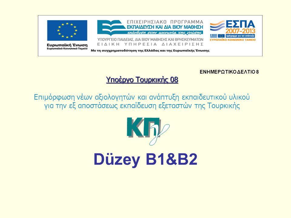 Düzey B1&B2 Υποέργο Τουρκικής 08 ΕΝΗΜΕΡΩΤΙΚΟ ΔΕΛΤΙΟ 8 Υποέργο Τουρκικής 08 Επιμόρφωση νέων αξιολογητών και ανάπτυξη εκπαιδευτικού υλικού για την εξ αποστάσεως εκπαίδευση εξεταστών της Τουρκικής