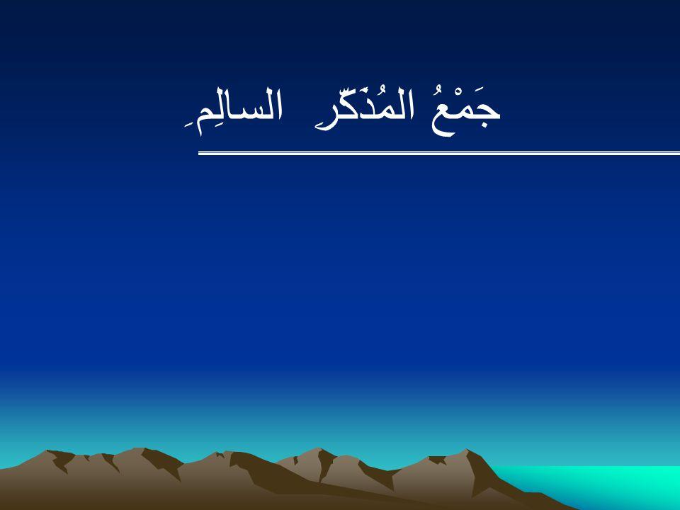 GİRİŞ Değerli Öğrenciler bildiğiniz gibi isimler Arapça da nicelik (sayı) bakımından üç gurupta incelenir.