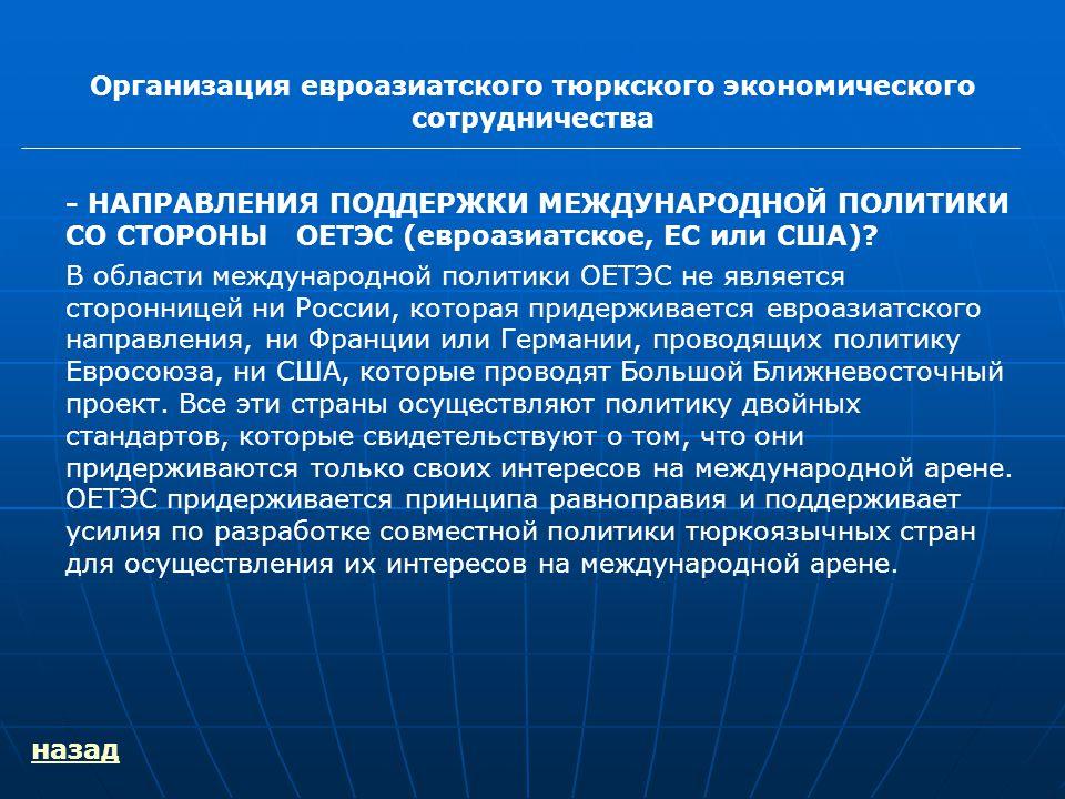 Организация евроазиатского тюркского экономического сотрудничества - НАПРАВЛЕНИЯ ПОДДЕРЖКИ МЕЖДУНАРОДНОЙ ПОЛИТИКИ СО СТОРОНЫ ОЕТЭС (евроазиатское, ЕС или США).