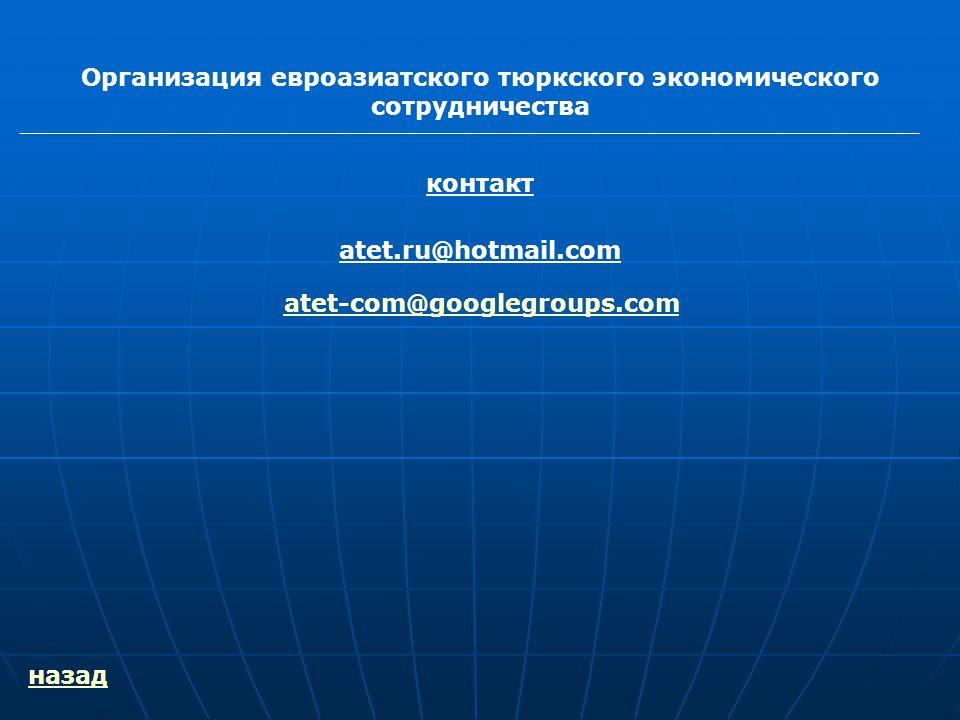 Организация евроазиатского тюркского экономического сотрудничества контакт назад atet.ru@hotmail.com atet-com@googlegroups.com