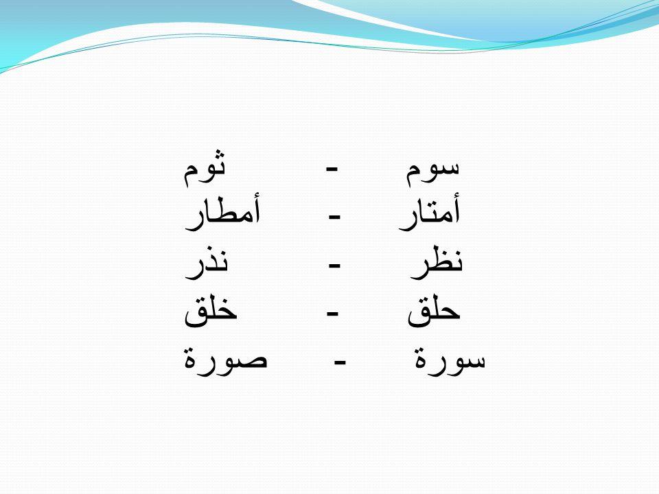 سوم - ثوم أمتار - أمطار نظر - نذر حلق - خلق سورة - صورة