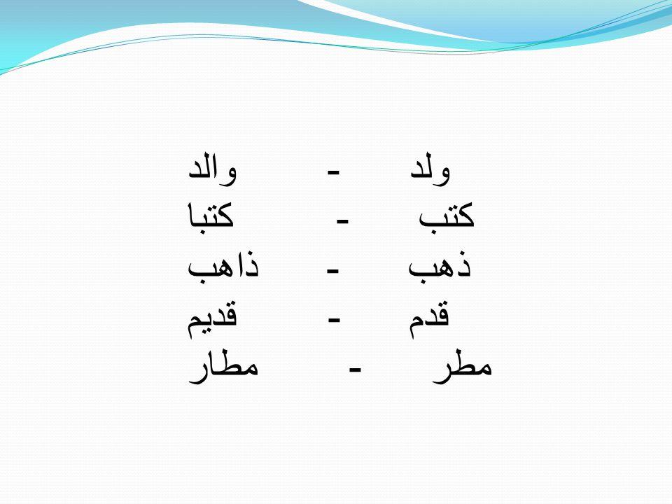 Ele alınan soru formundaki isim cümlesinin olumsuz cevabına (ليس) ve (ليست) eklenir.