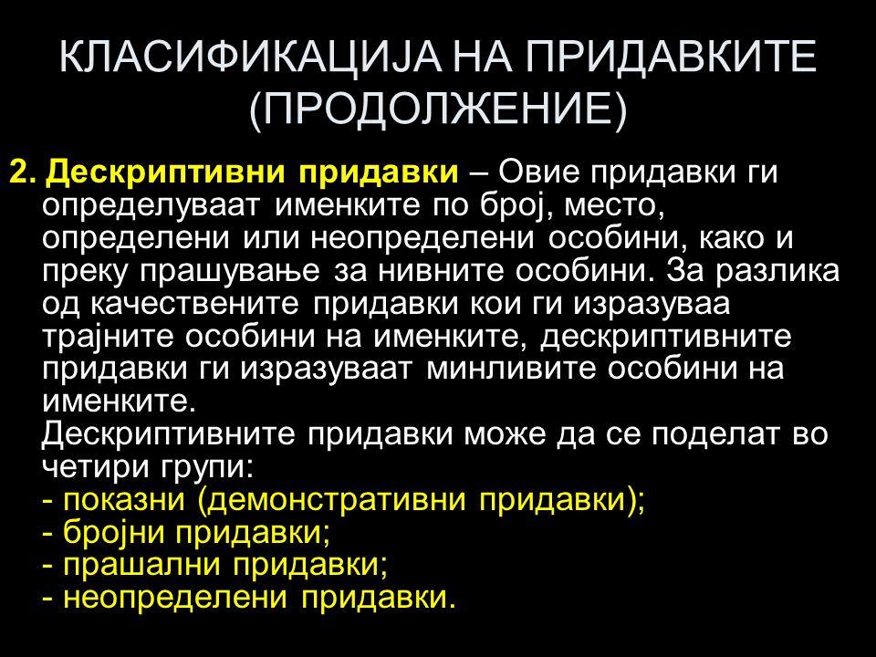 КЛАСИФИКАЦИЈА НА ПРИДАВКИТЕ (ПРОДОЛЖЕНИЕ) 2.