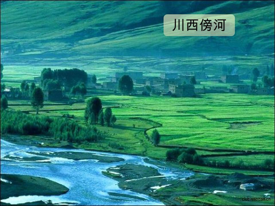 川西傍 河 (Embedded image moved to file: pic02417.jpg)Y 川西傍河