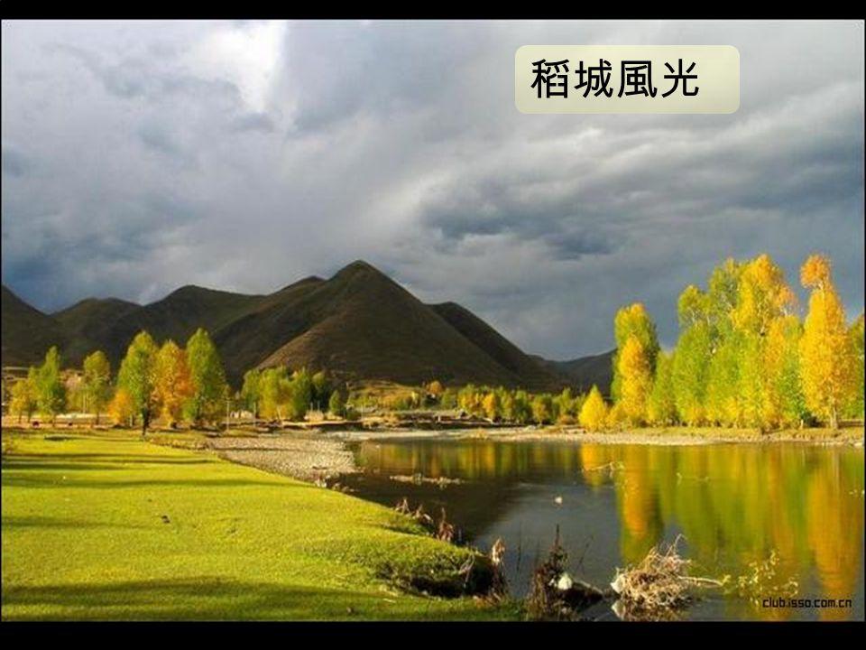 稻城风 光 (Embedded image moved to file: pic14293.jpg) 稻城風光